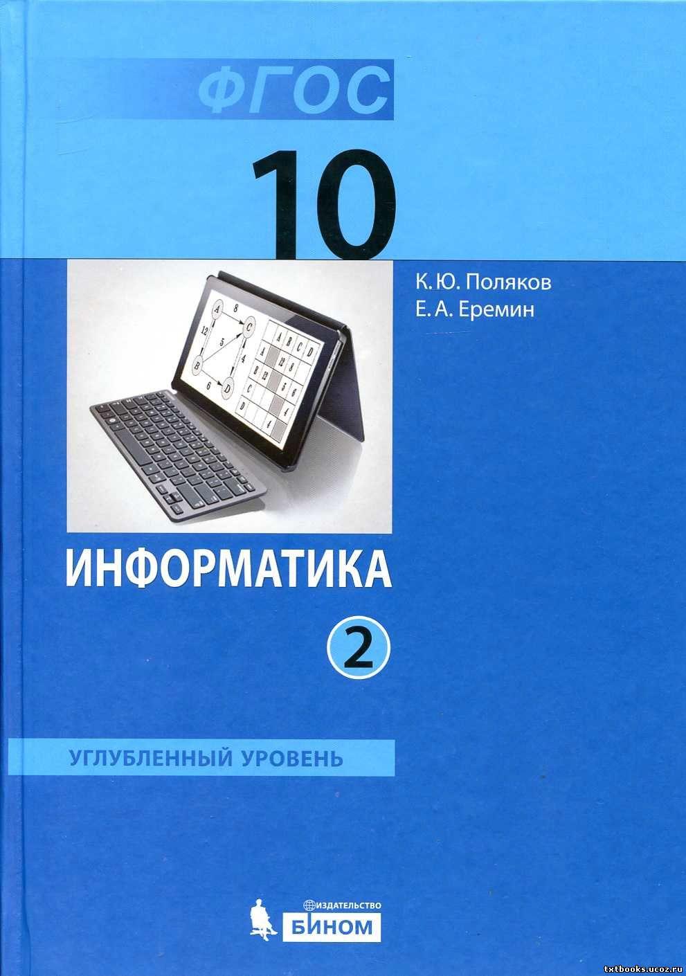 Гдз по информатике 7 класс поляков еремин
